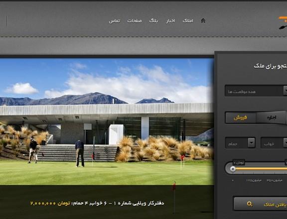 طراحی سایت املاک - 1