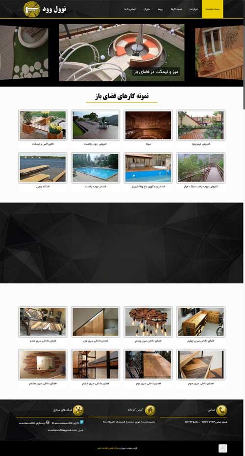 طراحی سایت معماری و دکوراسیون نوول وود
