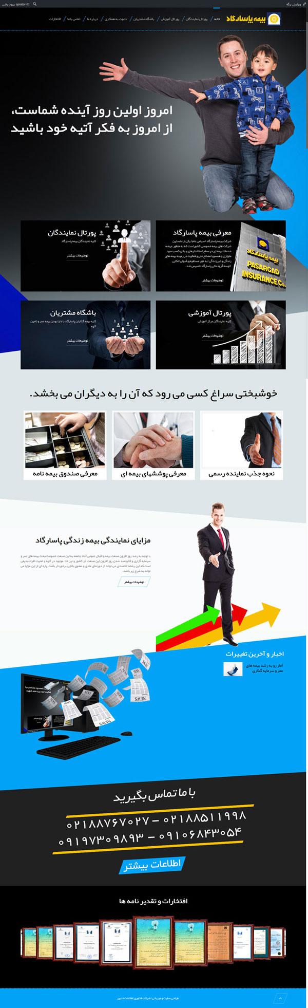 طراحی سایت بیمه ی بیمه عمر پاسارگارد